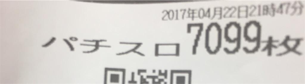 f:id:ichichi77:20170423133240j:image