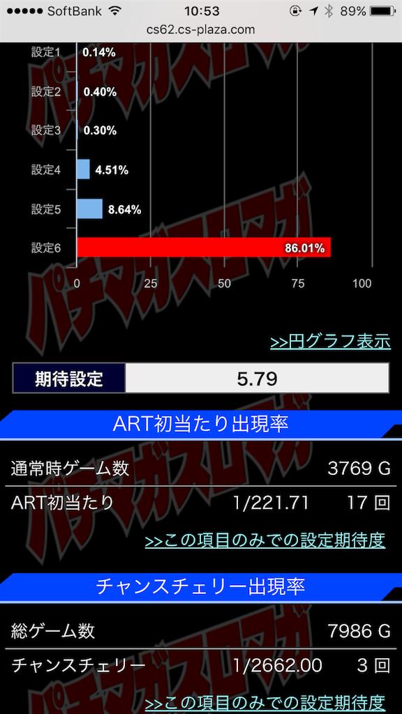 f:id:ichichi77:20170423133329p:image