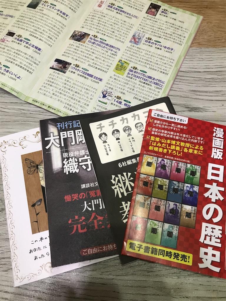 f:id:ichieda:20190217204434j:image