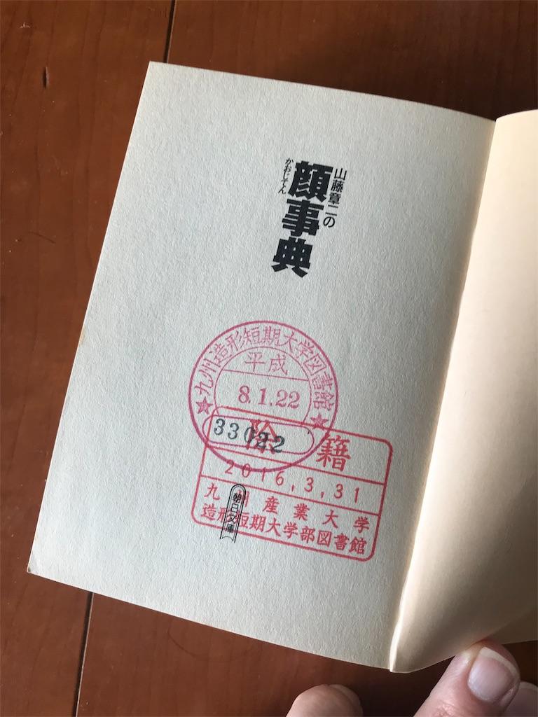 f:id:ichieda:20190606182253j:image
