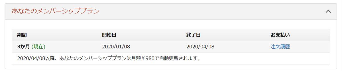 f:id:ichieda:20200108130107p:plain