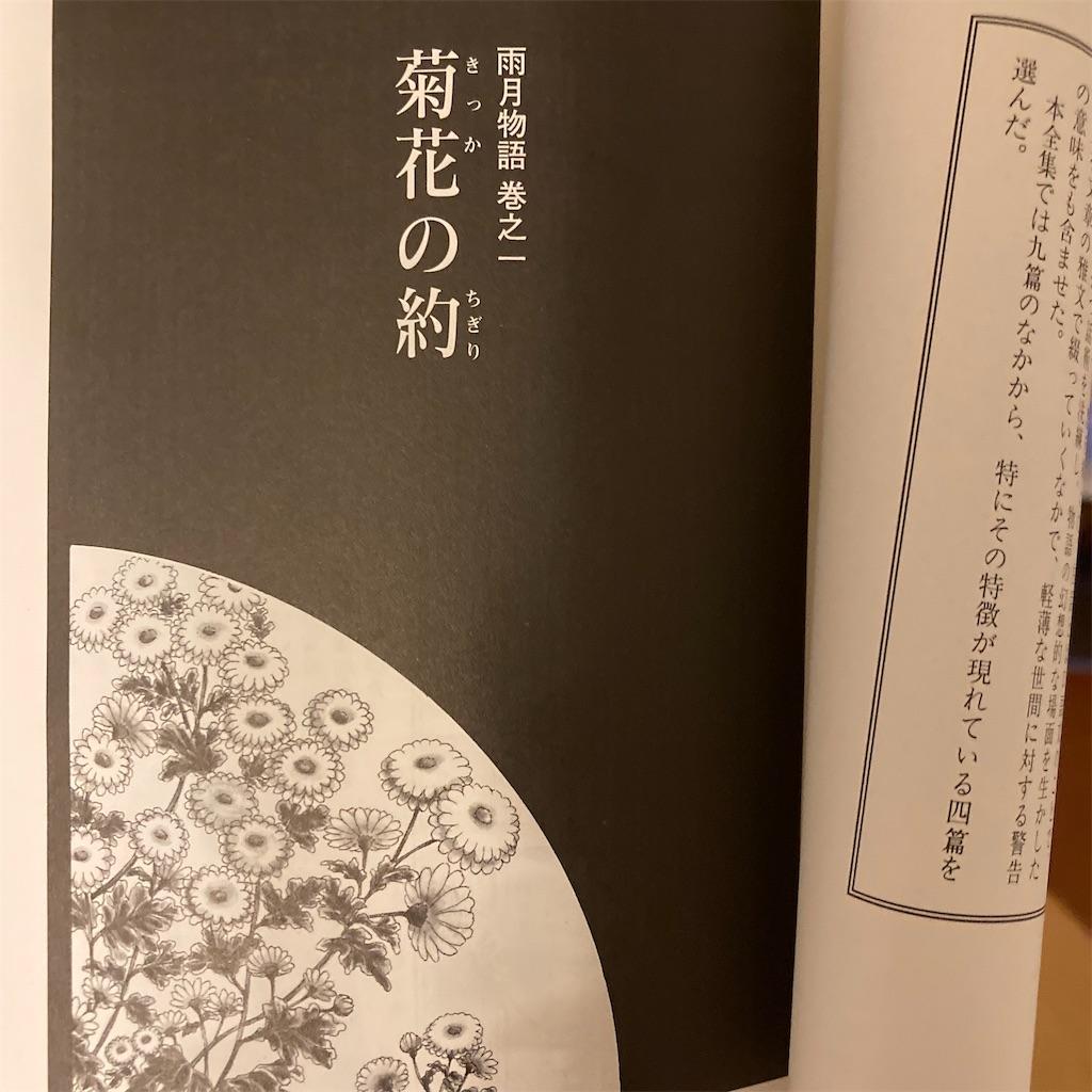 f:id:ichieda:20210909224117j:image