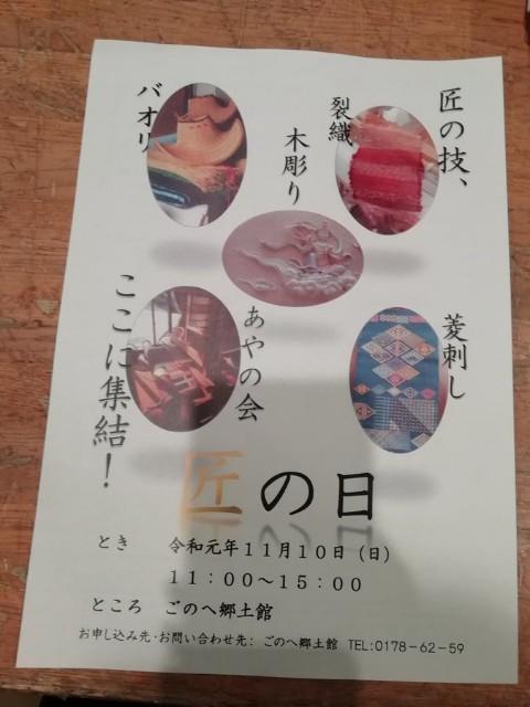 f:id:ichiekko:20191101064112j:image