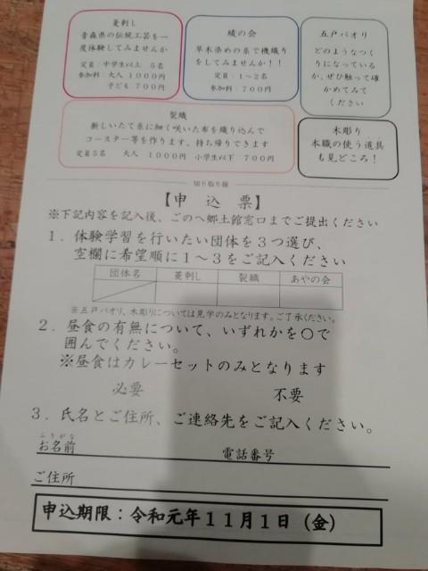 f:id:ichiekko:20191101064123j:image