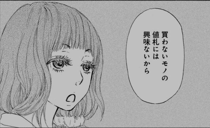 10 巻 カカフカカ 【あらすじ】『カカフカカ』最終話(12巻)【感想】