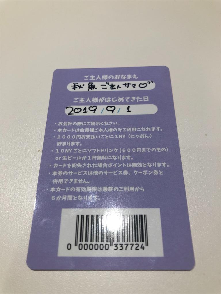 f:id:ichigekiba:20190901200617j:image