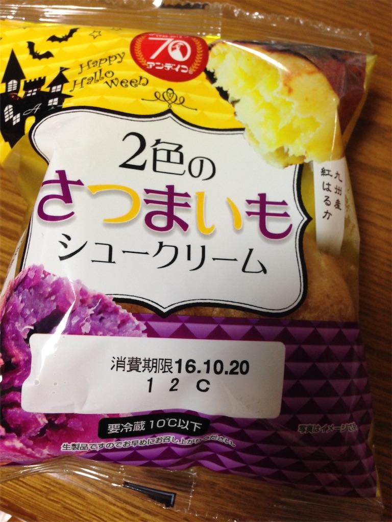 f:id:ichigo-daihuku:20161020181626j:image