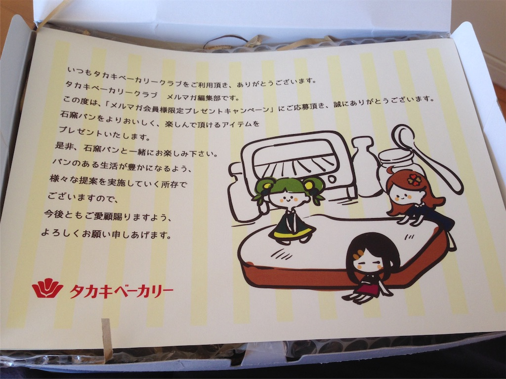 f:id:ichigo-daihuku:20161026143446j:image