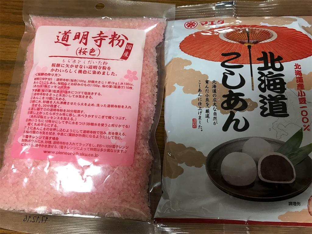 f:id:ichigo-daihuku:20170401162857j:image
