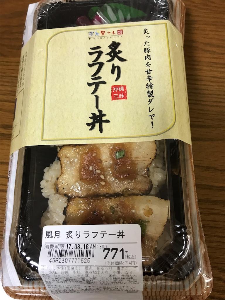 f:id:ichigo-daihuku:20170916205922j:image