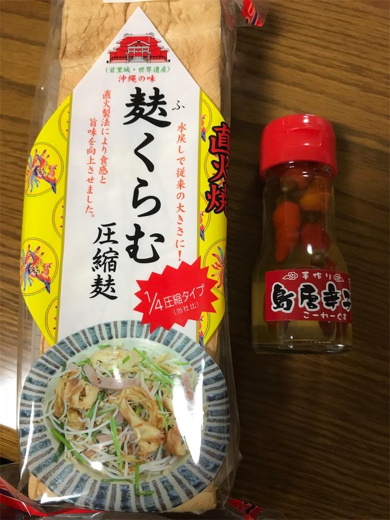 f:id:ichigo-daihuku:20170916210337j:image