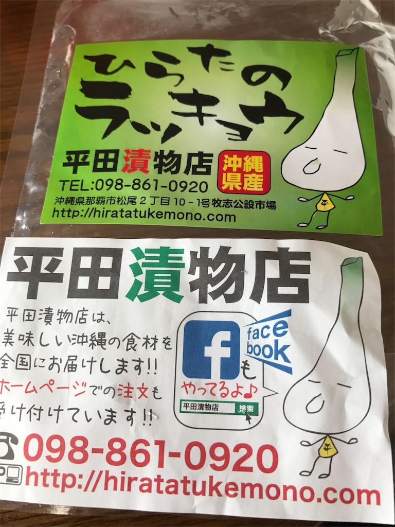 f:id:ichigo-daihuku:20170916210639j:image