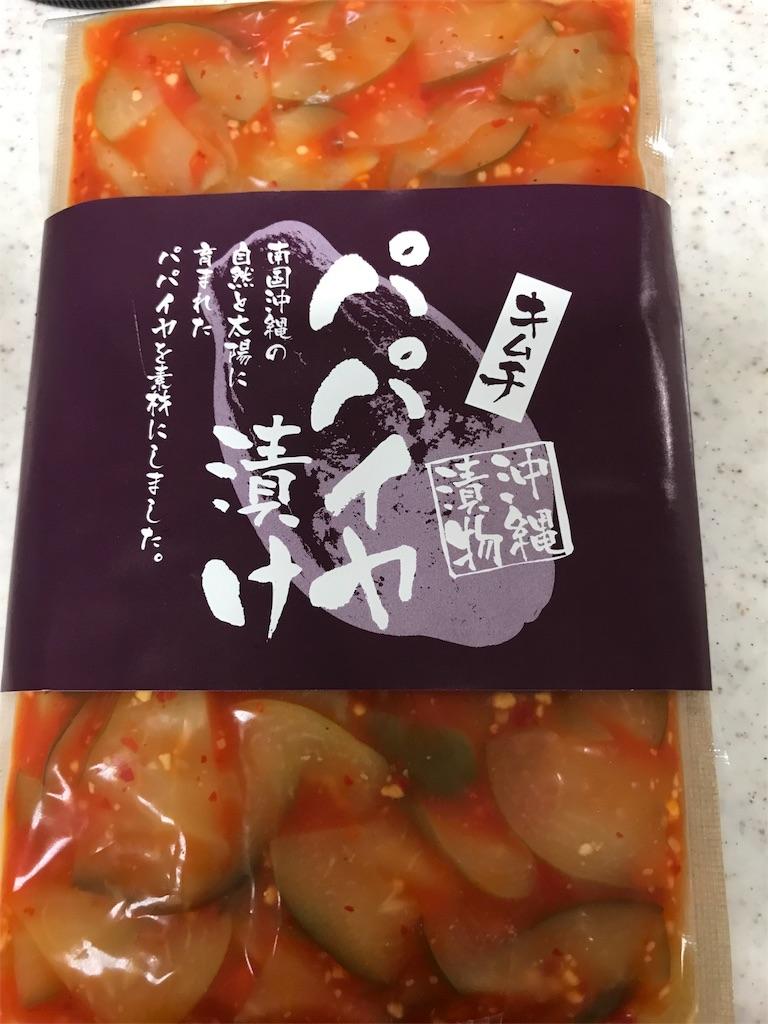 f:id:ichigo-daihuku:20171028130854j:image
