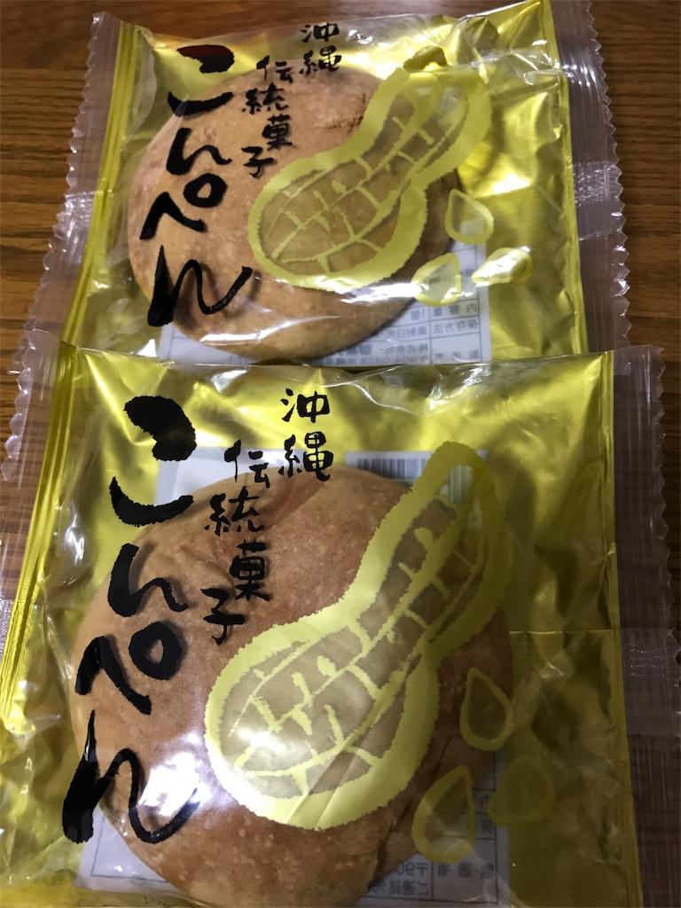 f:id:ichigo-daihuku:20171028132621j:image
