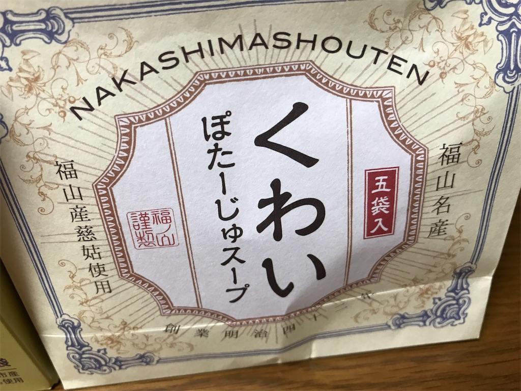 f:id:ichigo-daihuku:20171216215518j:image