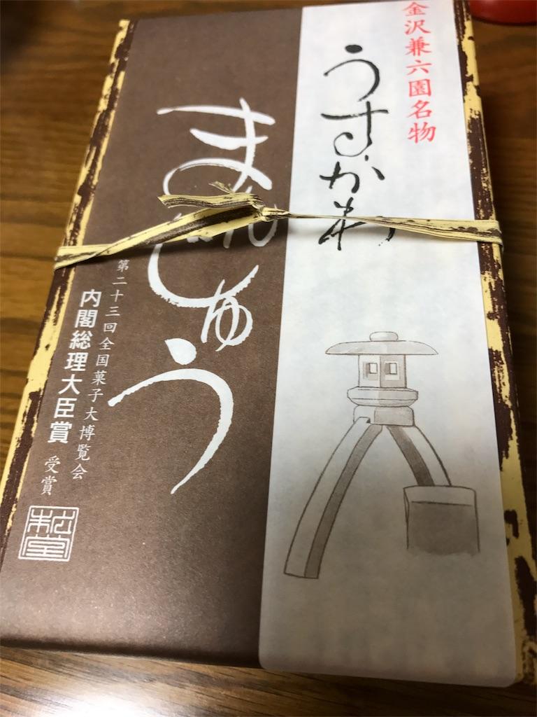 f:id:ichigo-daihuku:20171216220256j:image
