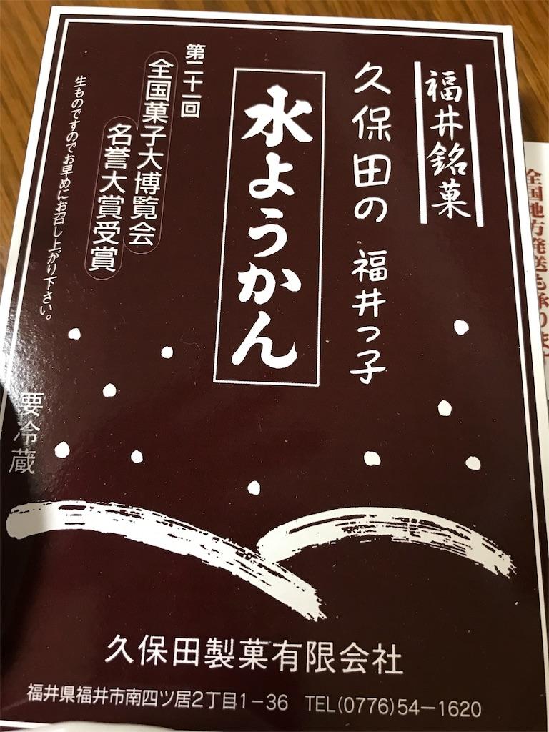 f:id:ichigo-daihuku:20171217092933j:image
