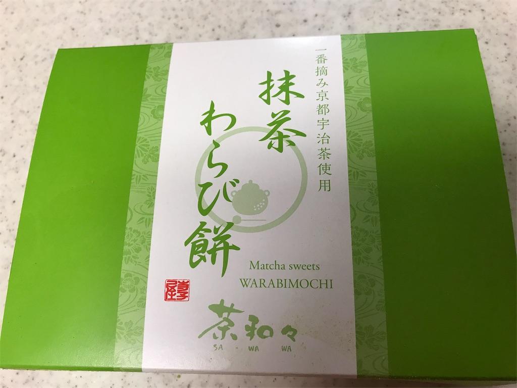 f:id:ichigo-daihuku:20171217101147j:image