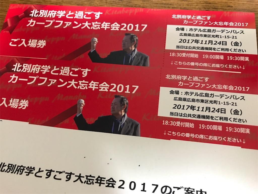 f:id:ichigo-daihuku:20171217120852j:image