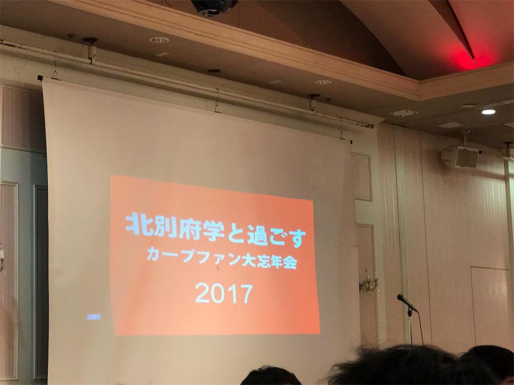 f:id:ichigo-daihuku:20171217121324j:image
