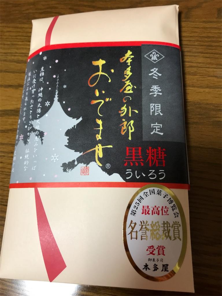 f:id:ichigo-daihuku:20180208173246j:image