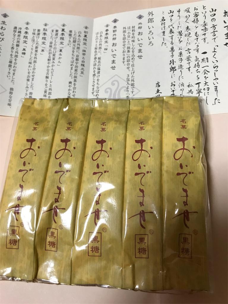 f:id:ichigo-daihuku:20180208180042j:image