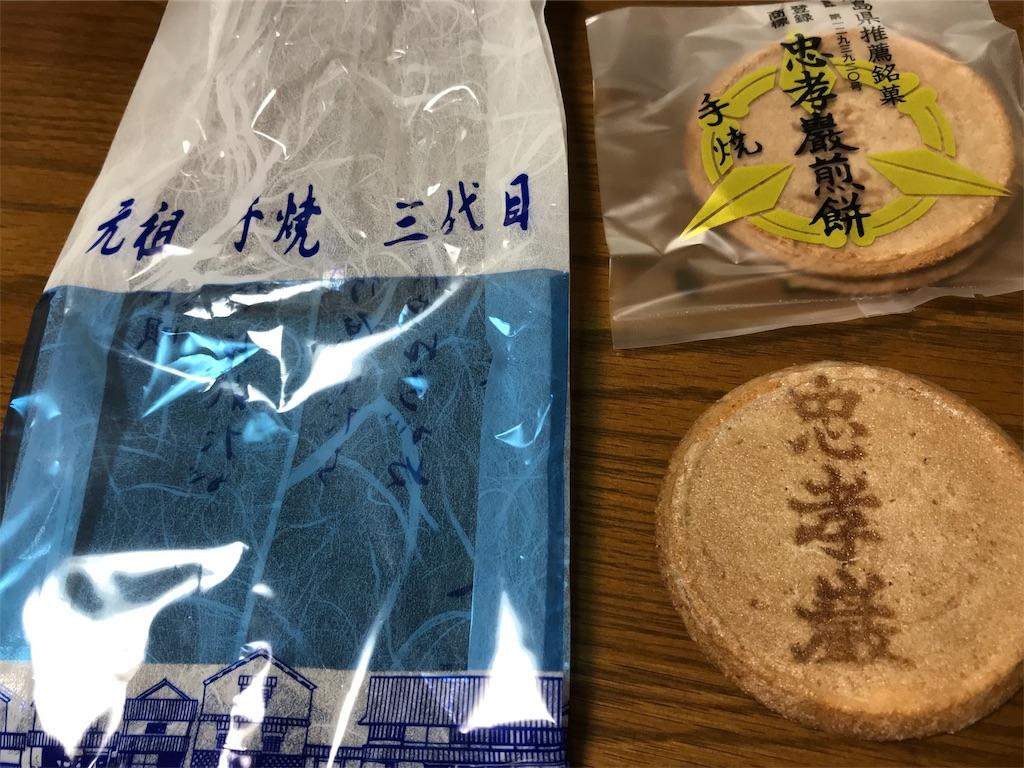 f:id:ichigo-daihuku:20190709191422j:image