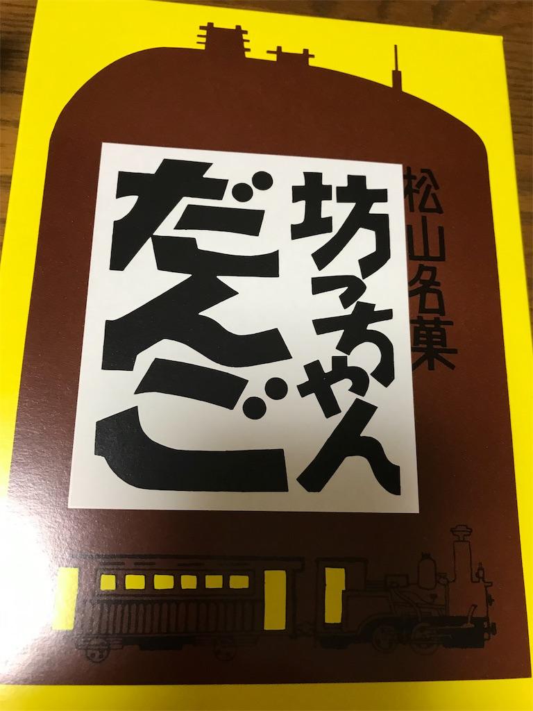 f:id:ichigo-daihuku:20190814233233j:image