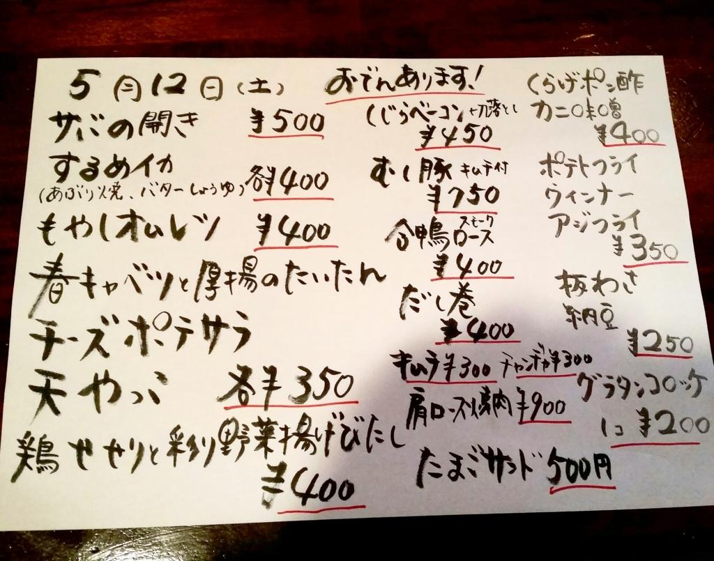 f:id:ichigo-ichie411211:20180513091847j:plain