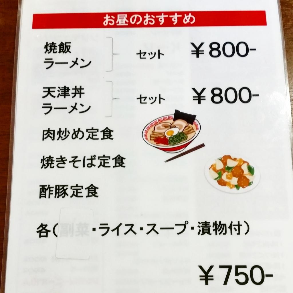 f:id:ichigo-ichie411211:20180515142737j:plain