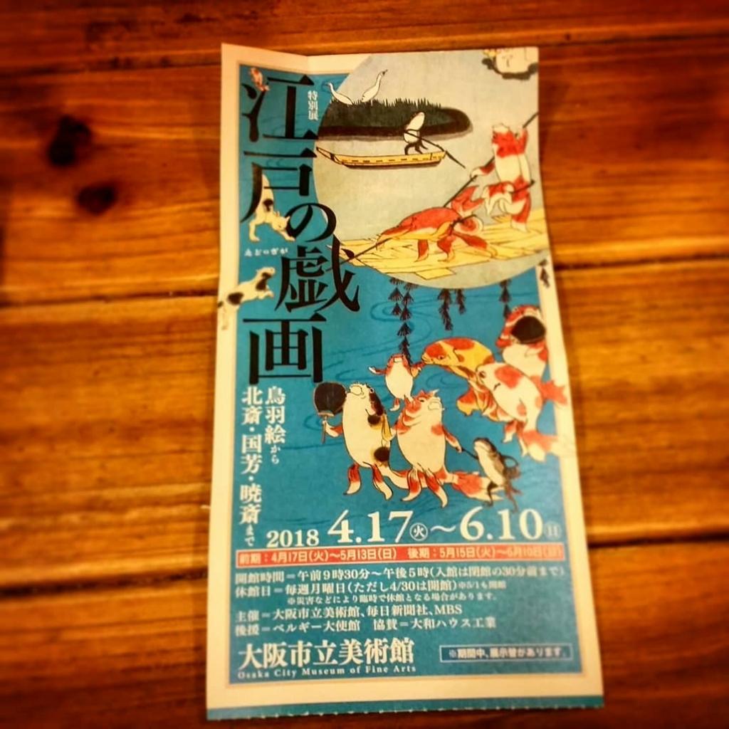 f:id:ichigo-ichie411211:20180515213929j:plain