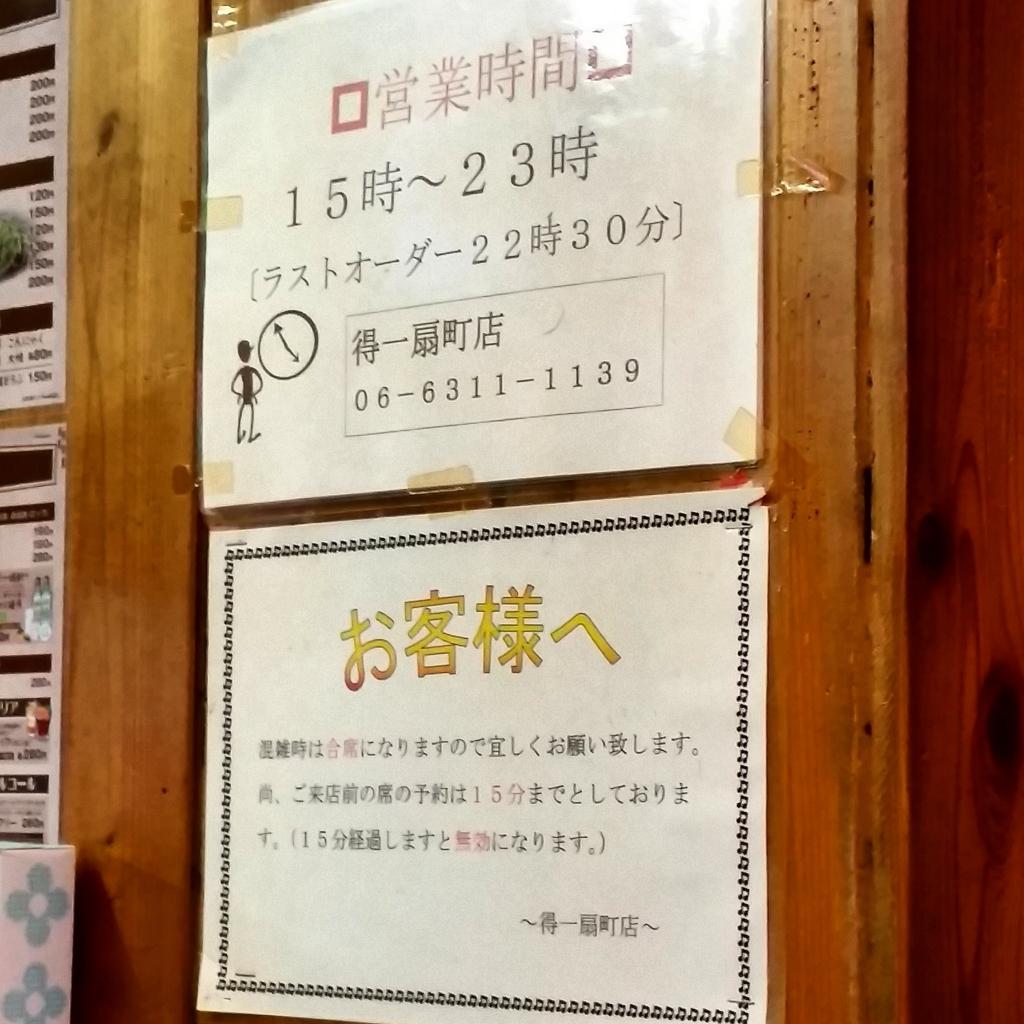 f:id:ichigo-ichie411211:20180520151242j:plain