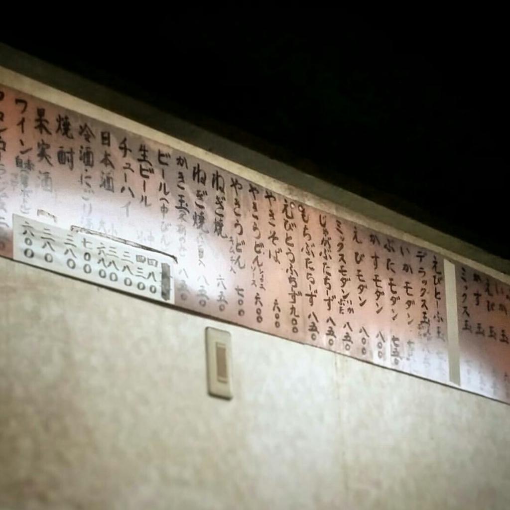 f:id:ichigo-ichie411211:20180601230503j:plain