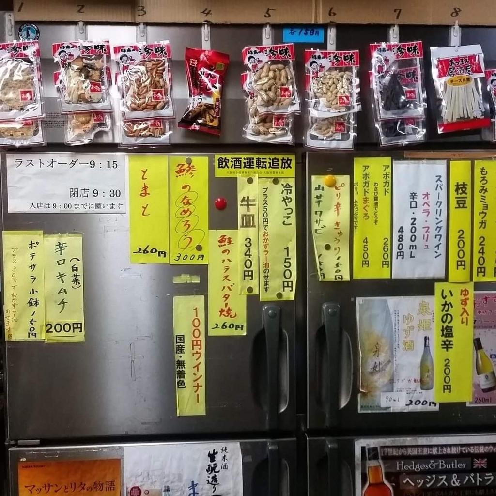 f:id:ichigo-ichie411211:20180608134902j:plain