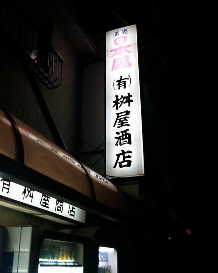 f:id:ichigo-ichie411211:20180611232844j:plain