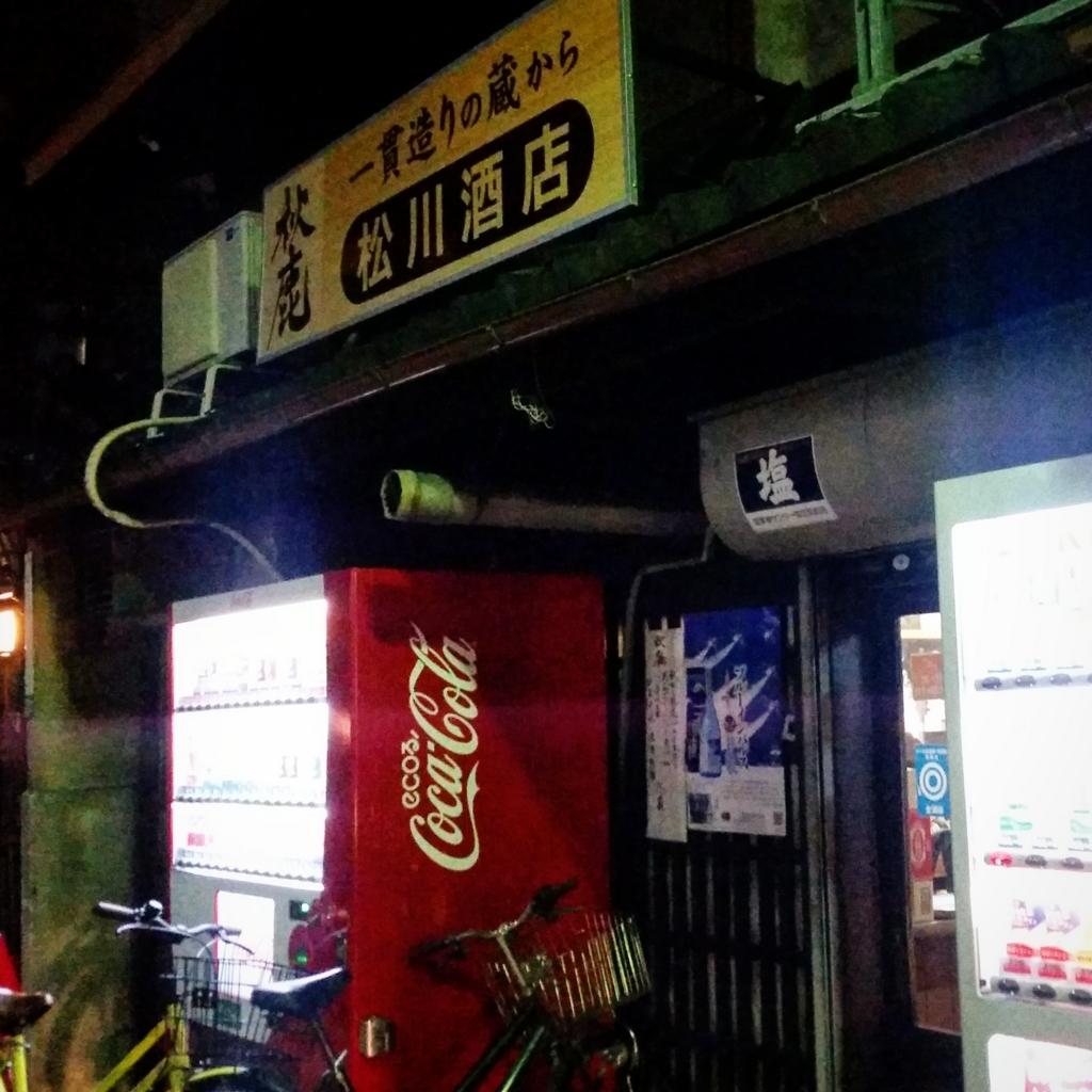 f:id:ichigo-ichie411211:20180620203657j:plain