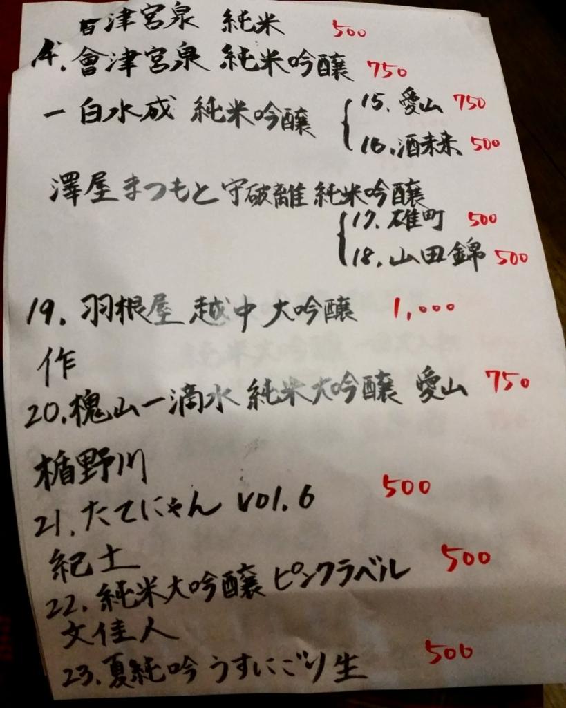 f:id:ichigo-ichie411211:20180703125827j:plain