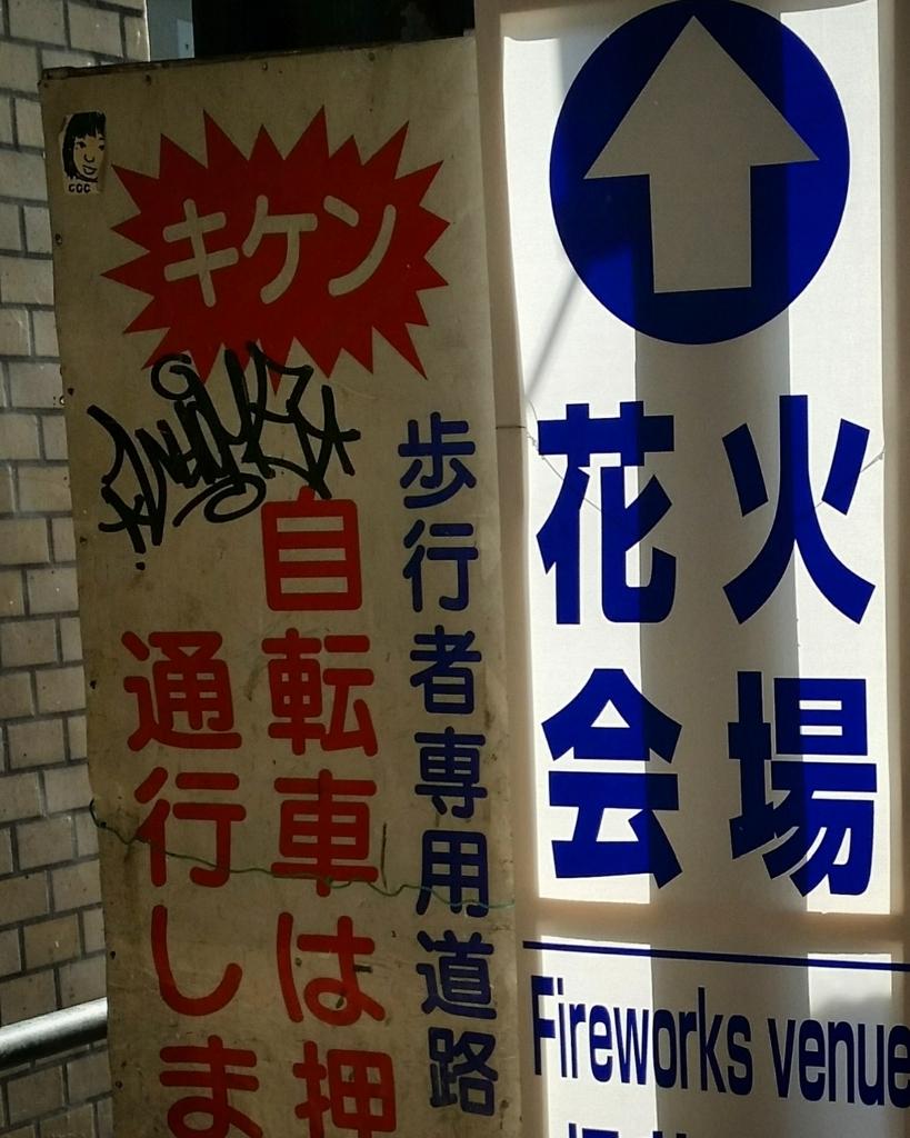 f:id:ichigo-ichie411211:20180805061716j:plain