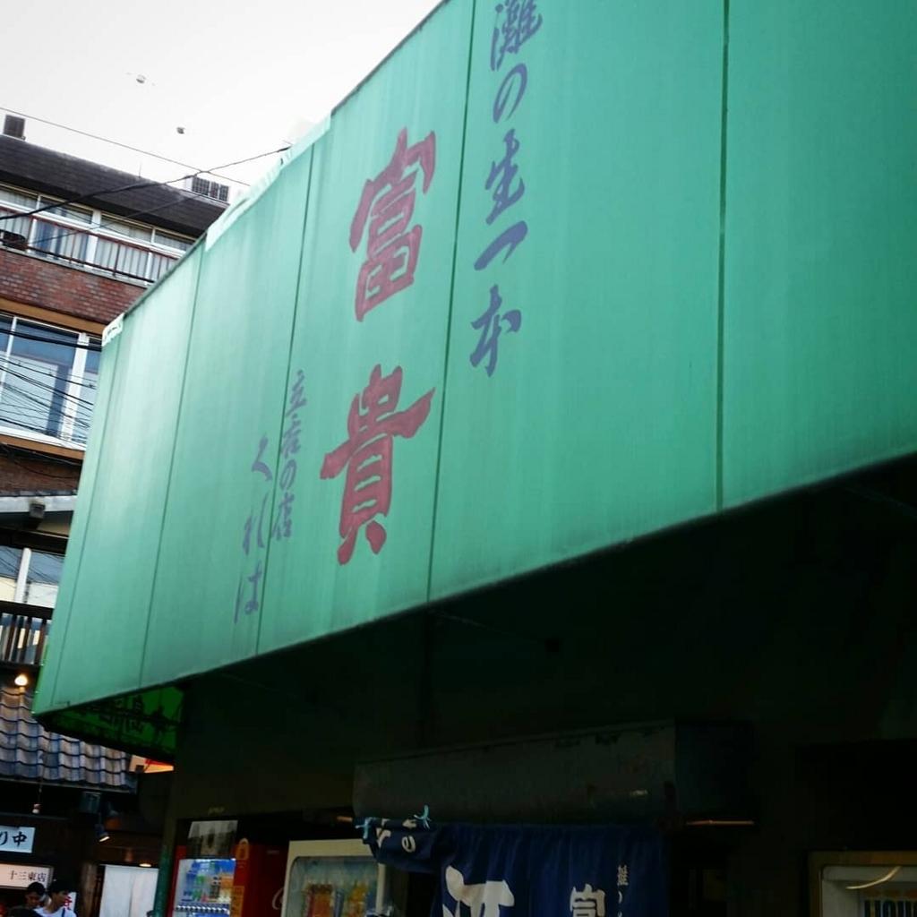 f:id:ichigo-ichie411211:20180806010715j:plain
