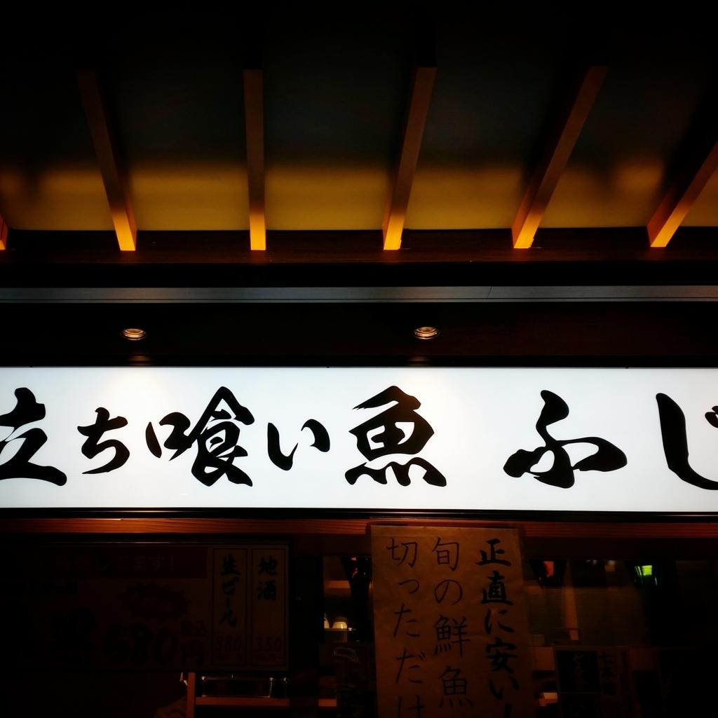f:id:ichigo-ichie411211:20180813001128j:plain