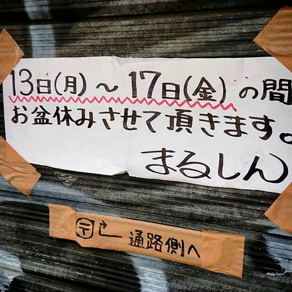 f:id:ichigo-ichie411211:20180814102911j:plain