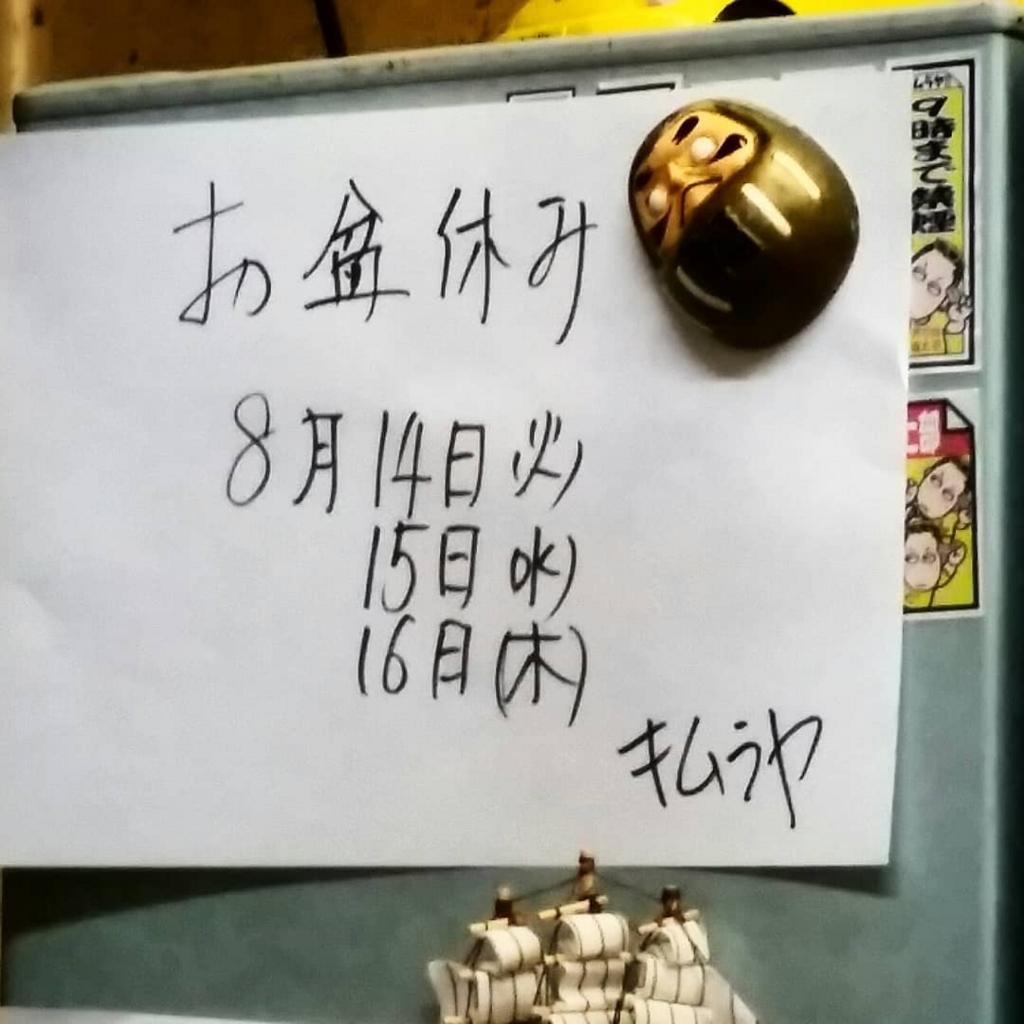 f:id:ichigo-ichie411211:20180814103010j:plain
