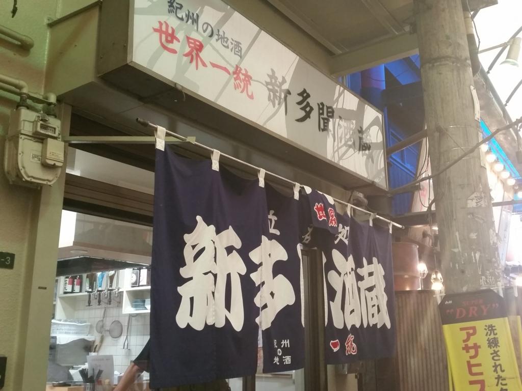 f:id:ichigo-ichie411211:20180815185412j:plain