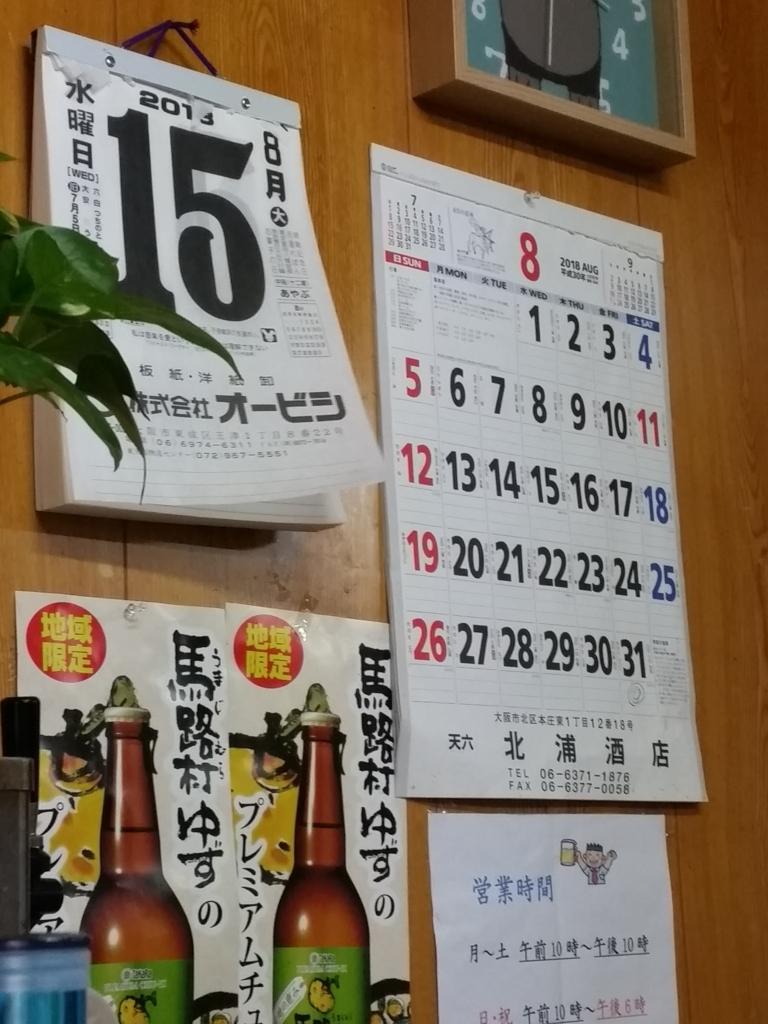 f:id:ichigo-ichie411211:20180815185602j:plain