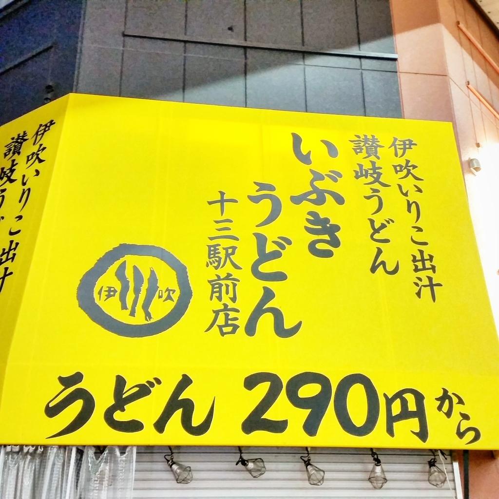 f:id:ichigo-ichie411211:20180906054351j:plain