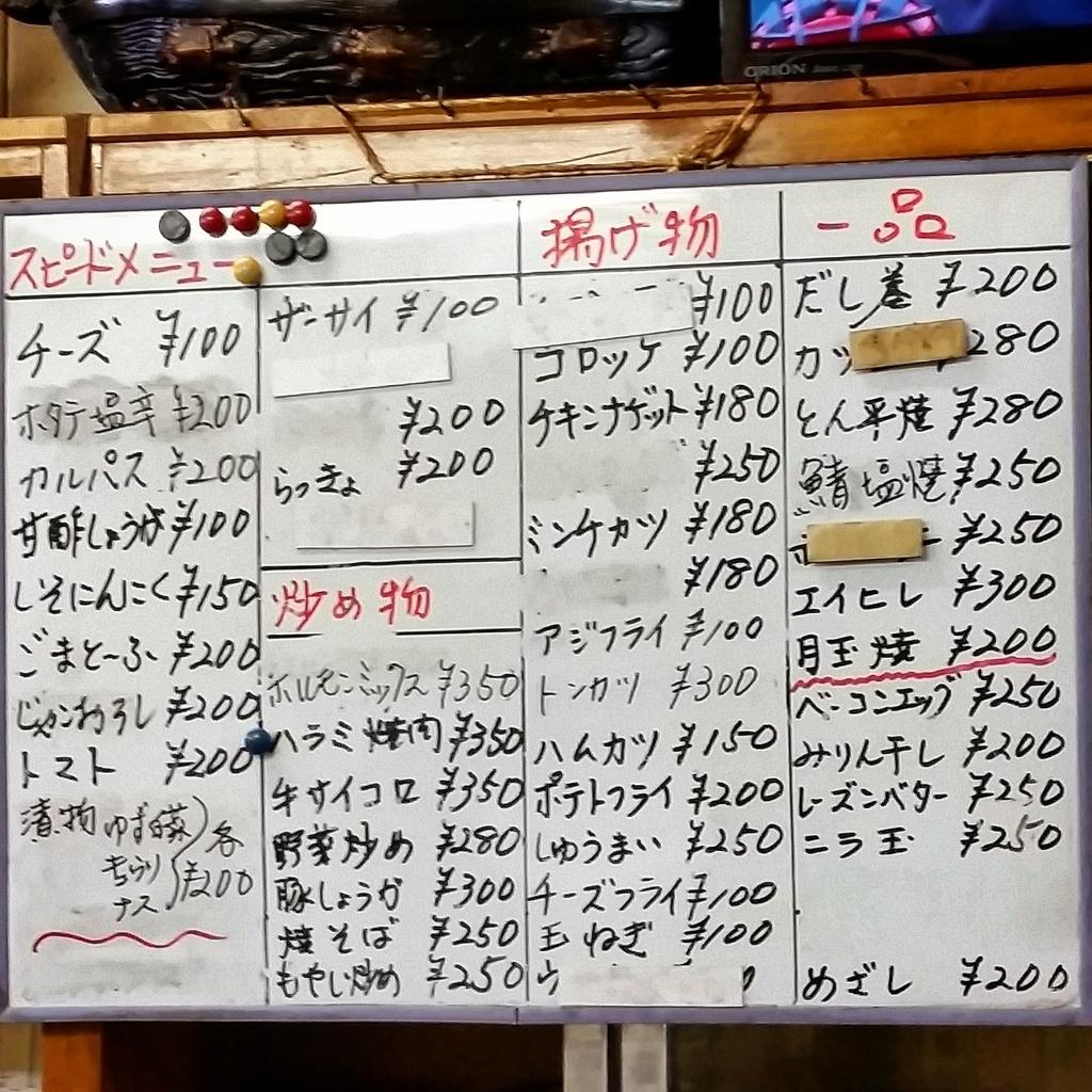 f:id:ichigo-ichie411211:20180909112518j:plain