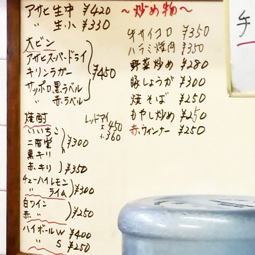 f:id:ichigo-ichie411211:20180909112547j:plain