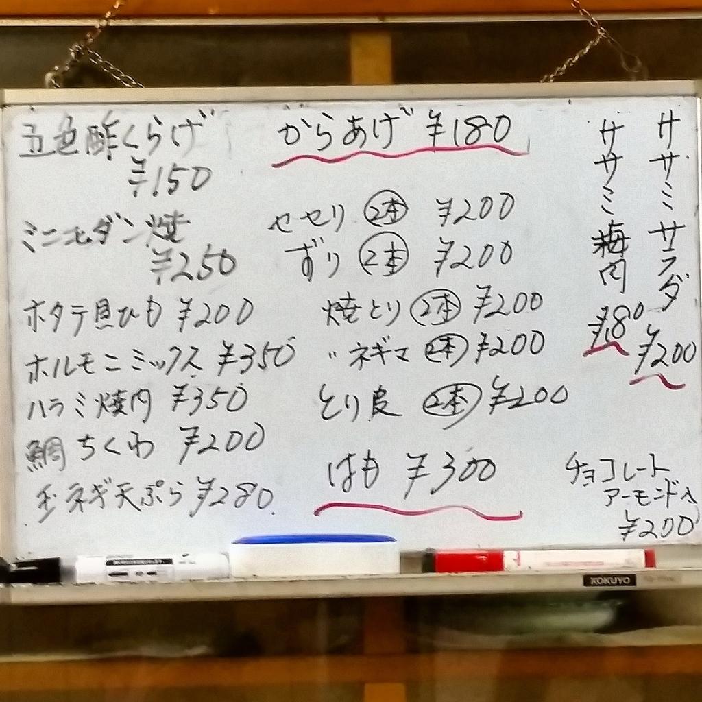 f:id:ichigo-ichie411211:20180909112610j:plain