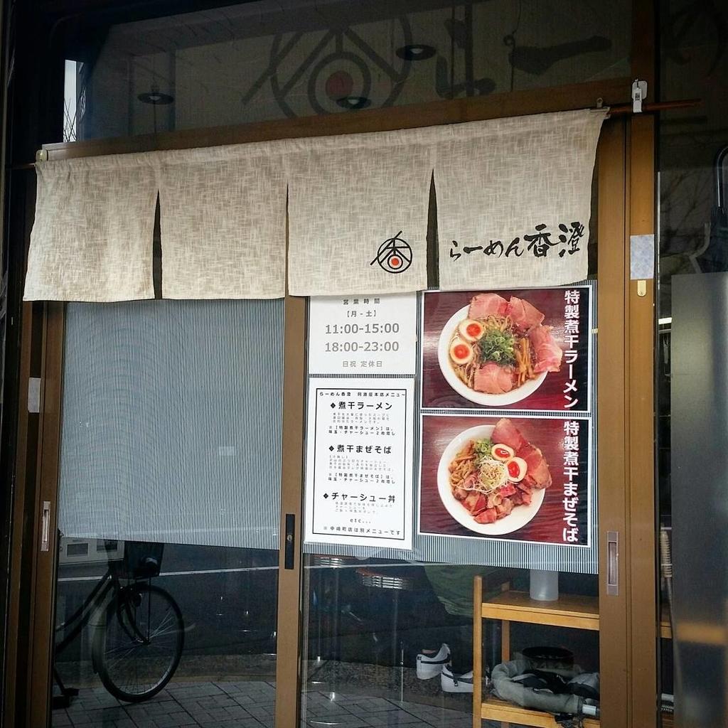 f:id:ichigo-ichie411211:20180923193628j:plain