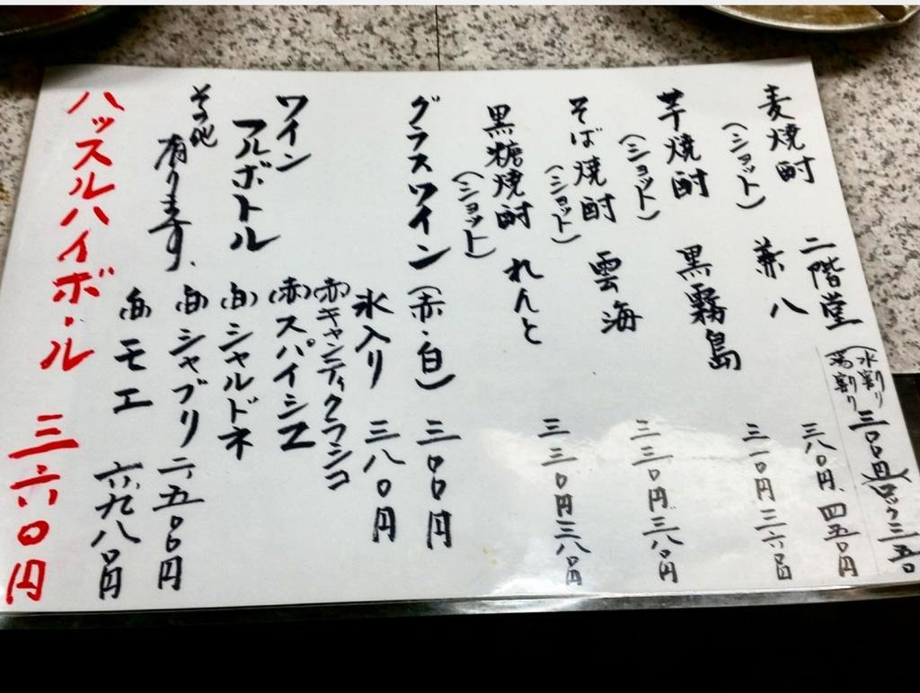 f:id:ichigo-ichie411211:20181212054537j:plain